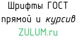 Чертежный шрифт ГОСТ